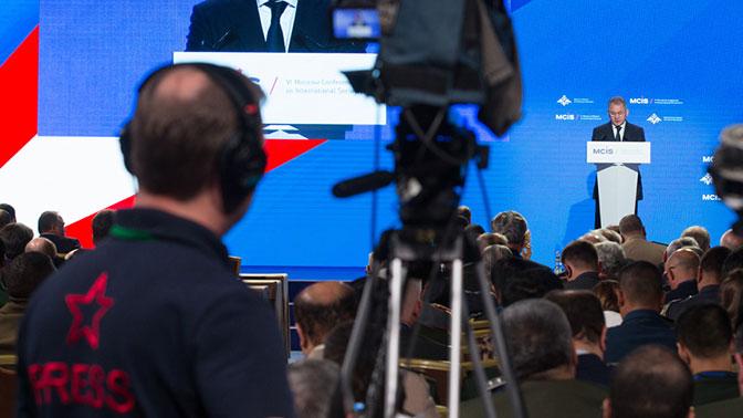 Московская конференция по международной безопасности: онлайн-трансляция