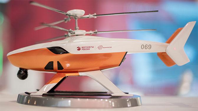 Прототип арктического вертолета-беспилотника представлен на МАКС-2017