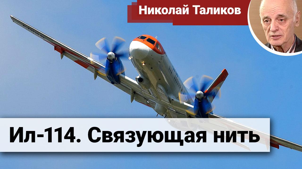 Связующая нить: разработчик рассказал о «народном» самолете Ил-114