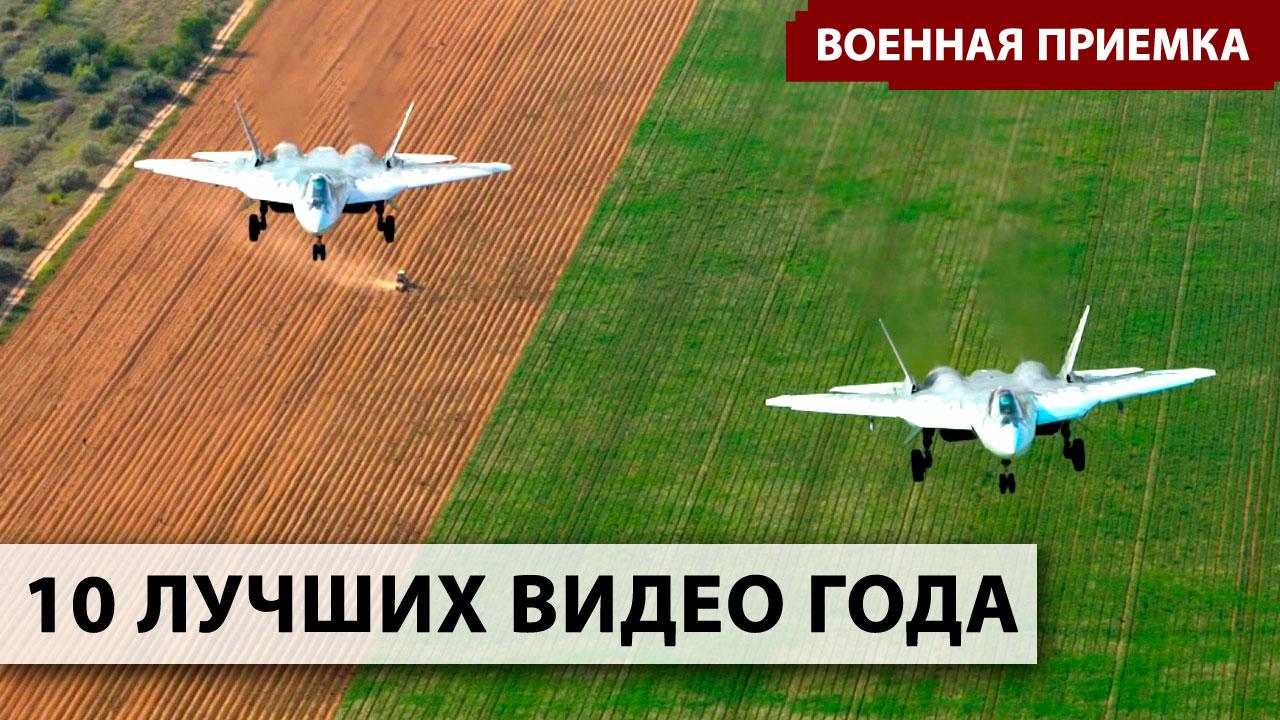 «Звериная дивизия» и Су-57: лучшие видео «Военной приемки» за 2018 год