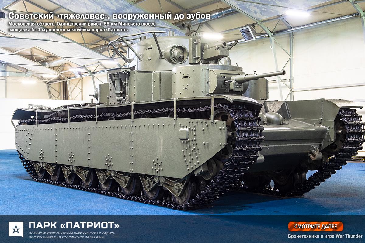 Советский «тяжеловес», вооруженный до зубов