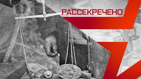 Сталину от Берии: опубликован секретный доклад о добыче золота на Колыме