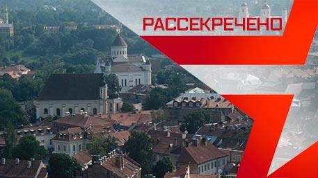 Вильнюс никогда не будет литовским: как поляки хотели отобрать Прибалтику
