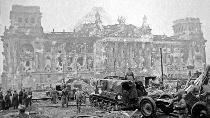 Воины-освободители: как советские солдаты пробивались к Рейхстагу