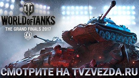 «Звезда» покажет Гранд-финал World of Tanks