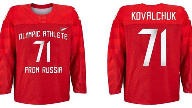МОК утвердил форму сборной России по хоккею на ОИ-2018