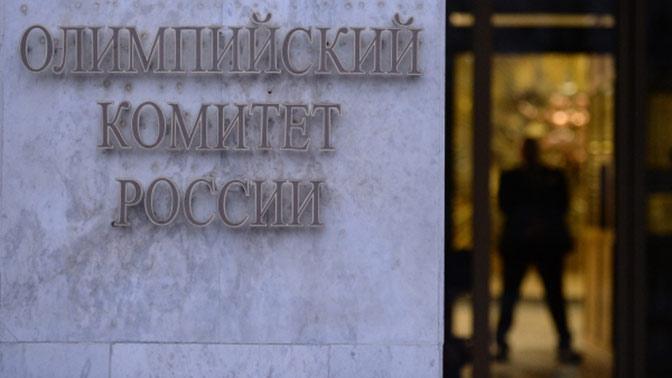 ОКР направил в МОК запрос на допуск оправданных российских спортсменов к ОИ-2018
