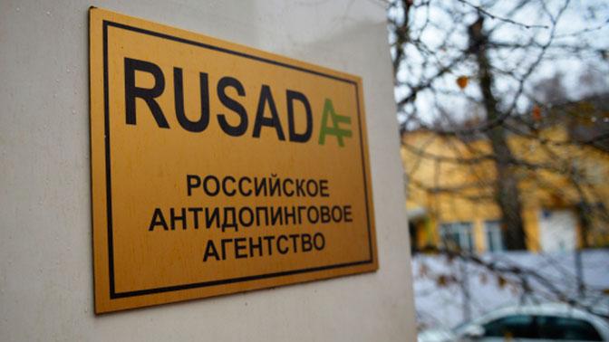 WADA завершило работу в Московской антидопинговой лаборатории
