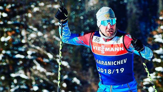 Гараничев объяснил свой невыход на старт гонки преследования на этапе КМ по биатлону