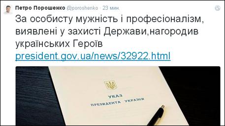 Сразу после убийства Мозгового Порошенко подписал указ о награждении героев