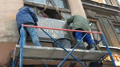 В Петербурге установили мемориальную доску Александру Колчаку