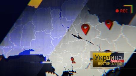 «Украина online: Восток – Запад». О проекте