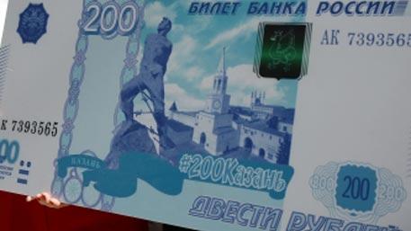 Новая 200-рублевая купюра будет сверхдолговечной