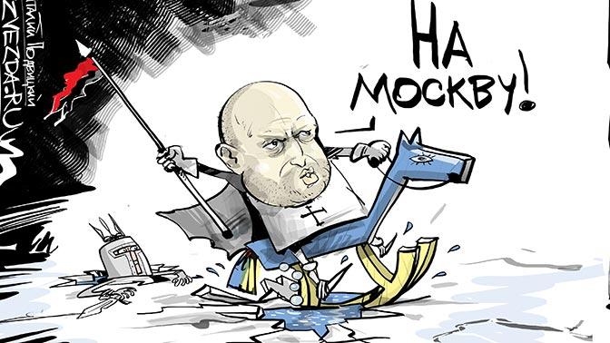 Турчинов наступает на Москву на деревянном коне