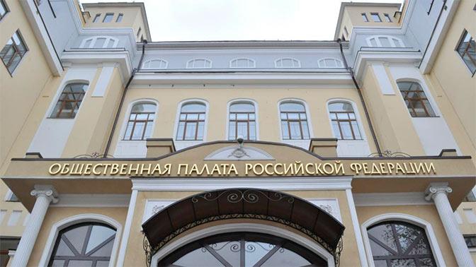 Общественную палату возглавил главред «Эксперта»