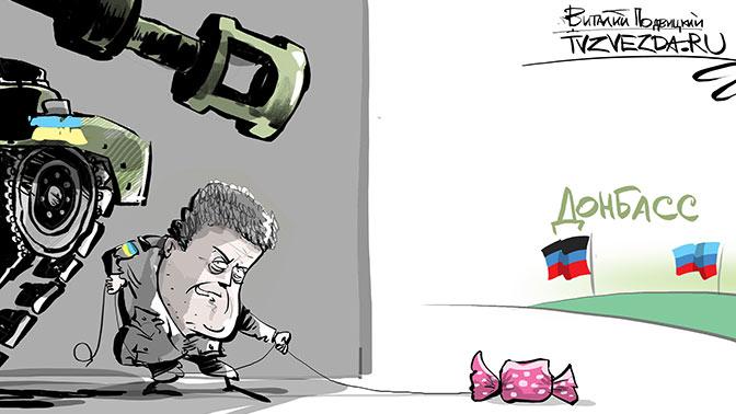 Кровавый и хитрый Порошенко прячет танки за конфетками