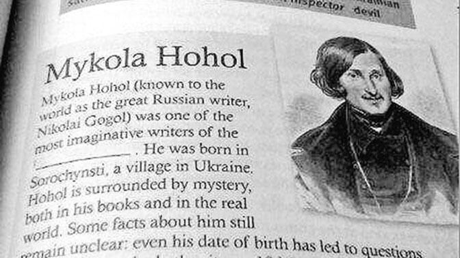 Николая Гоголя превратили в Миколу Хохла в украинских учебниках