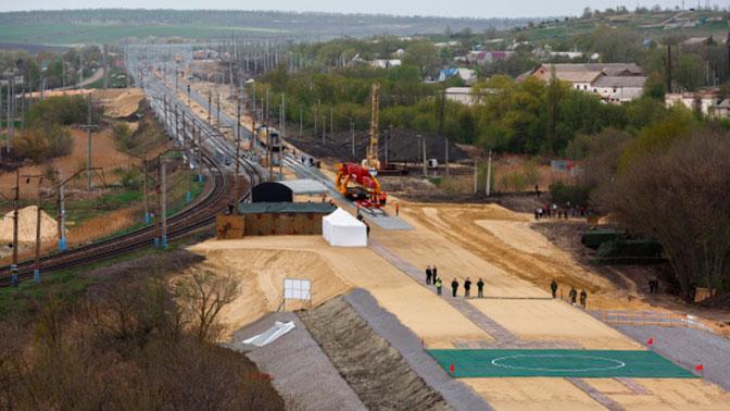 Строительство дороги в обход Украины близится к завершению