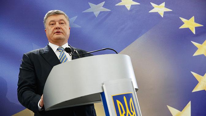 Украина рассчитывает на«четыре союза» сЕС— Порошенко