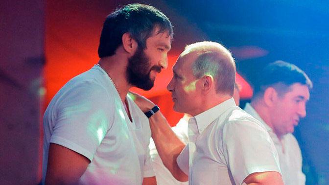 Овечкин прокомментировал информацию о создании движения Putin Team