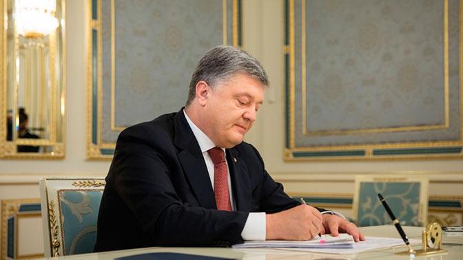 Порошенко подписал дефицитный бюджет Украинского государства на следующий год