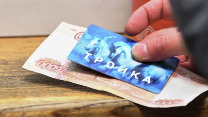 Стоимость проезда по карте Тройка подорожает на рубль