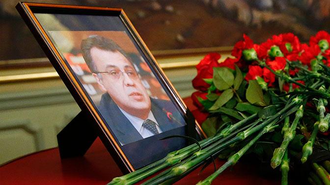 СМИ в Турции арестовали подозреваемого по делу об убийстве посла РФ Карлова