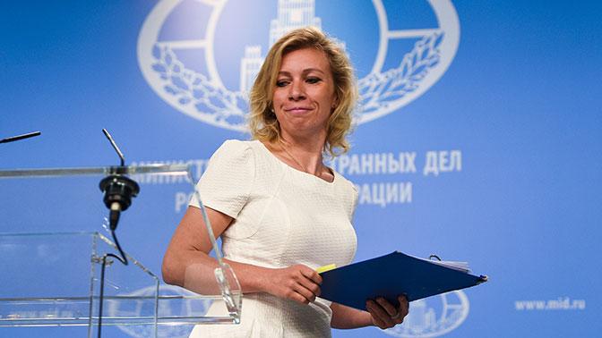 Захарова поведала озвонке BuzzFeed сномера государства Украины