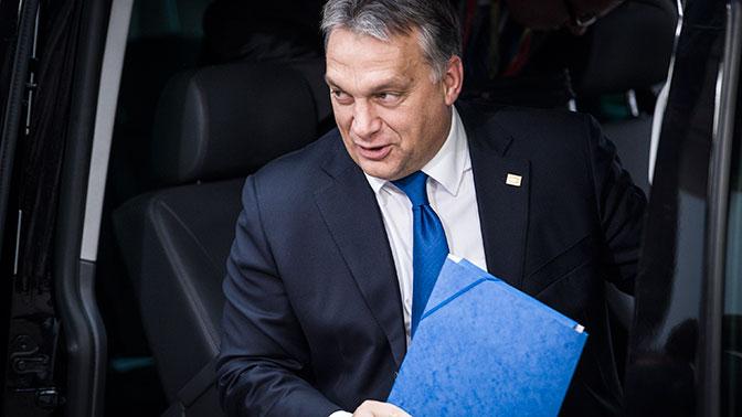 Венгерский премьер раскритиковал ЕС за политику в отношении России