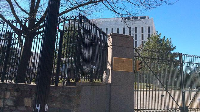 Неизвестный пытался проникнуть в посольство России в Вашингтоне