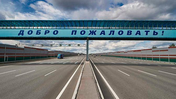 Названа стоимость проезда по новой трассе Москва – Санкт-Петербург