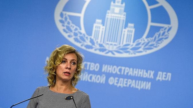 МИД России требует от США возвращения захваченной дипсобственности