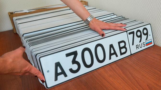 В МВД РФ предложили новые изменения в автомобильных госномерах
