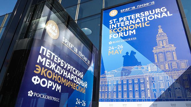 140 стран и 15 тысяч участников: онлайн-трансляция ПМЭФ-2018