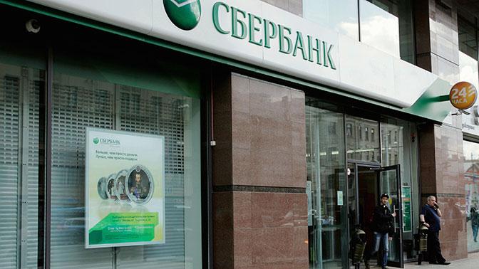 Греф предложил государству продать свою долю в Сбербанке