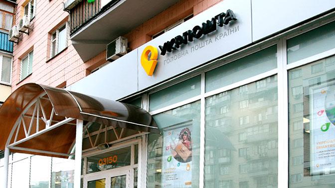 Укрпочта объявила о возможном скором банкротстве