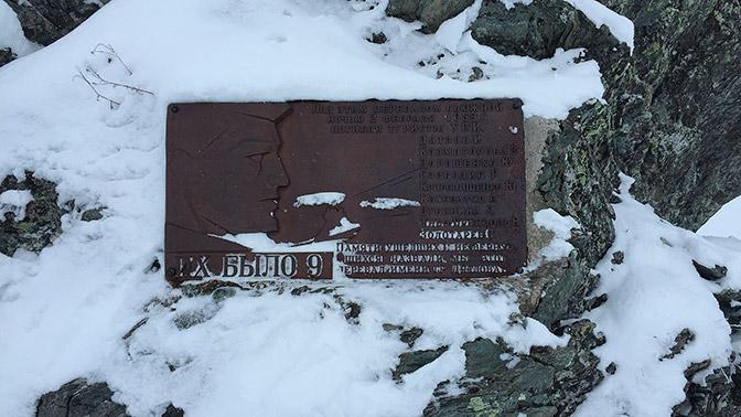Исследователь определил «основные» версии гибели группы Дятлова
