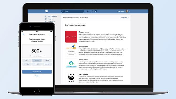 Пользователи «ВКонтакте» смогут делать пожертвования в благотворительные фонды через VK Pay