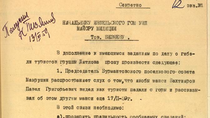 Исследователь рассекретил новые документы по делу дятловцев