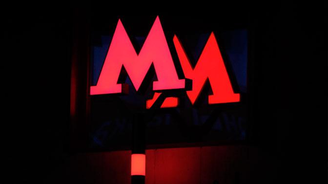 Московское метро меняет имидж: у входов в подземку появятся новые знаки «М»