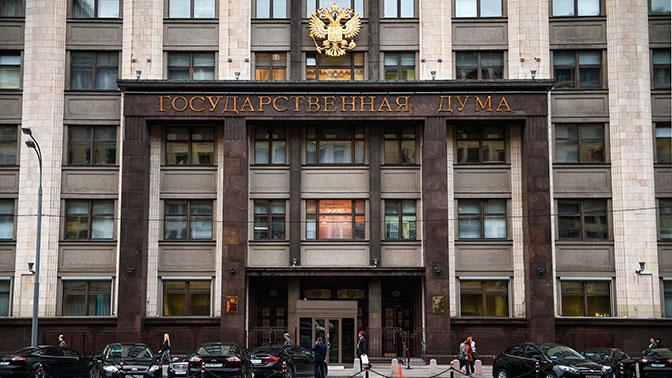 Депутаты Госдумы России одобрили налог на интернет-покупки