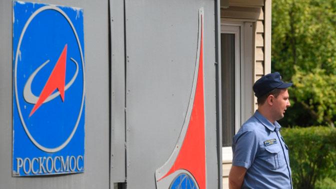 Директор аналитического центра Роскосмоса подал заявление об увольнении