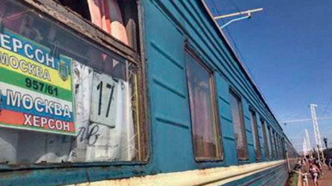 Украинских журналистов напугал поезд Херсон - Москва
