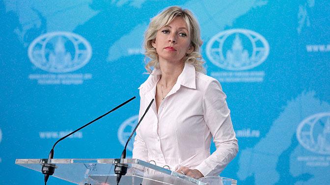 Захарова прокомментировала увольнение выпускников МГИМО из МИД Польши