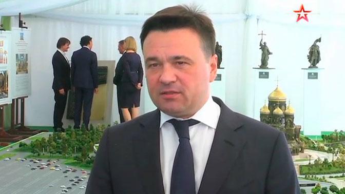 «С Богом в душе» - губернатор Подмосковья поддержал идею возведения Главного храма ВС РФ