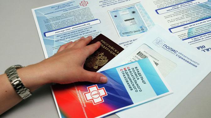 СМИ: новый полис ОМС нужно получить до 1 ноября
