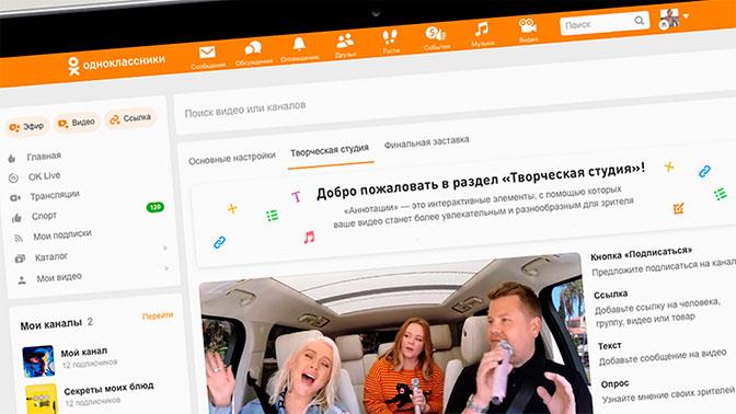 «Одноклассники» представили новейшую видеовитрину итворческую студию