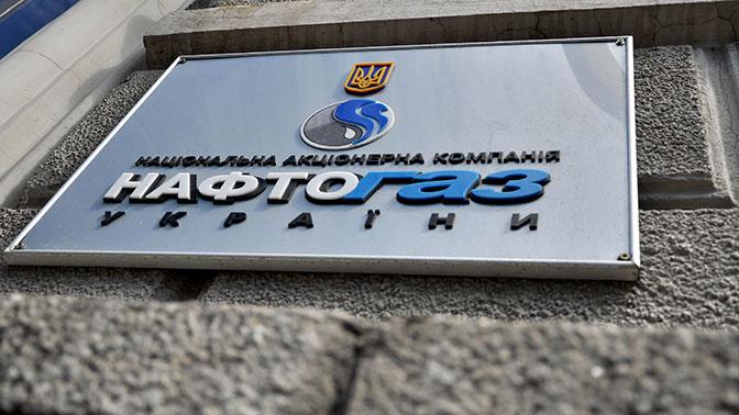 «Нафтогаз» назвал условие отзыва иска к «Газпрому»