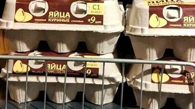 В России стали продавать «девятки» яиц