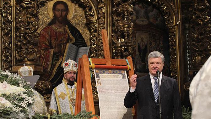 Вселенский патриархат обнародовал текст томоса об автокефалии ПЦУ